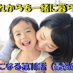 【涙腺崩壊!】の10話(最終回)『母になる」のあらすじ、みんなの感想や視聴率