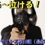 【泣ける!】CRISIS(クライシス)10話(最終回)!のみんなの感想と視聴率とあらすじは?