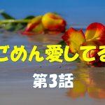 ドラマ『ごめん愛してる』第3話動画の無料視聴は?見逃し配信は?【日本版2017】