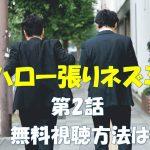 2017ドラマ『ハロー張りネズミ(ハロネズ)』第2話の動画の無料試聴は??