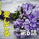 【日本リメイク版】ドラマ『ごめん愛してる』6話の動画を無料視聴する方法と再放送予定は?