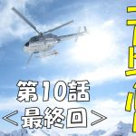 【涙腺崩壊!!最終回!】『コードブルー3』第10話の無料動画を見る方法と再放送の予定はあるの??