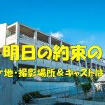 2017注目ドラマ!【明日の約束】のキャストとロケ地や撮影場所は??