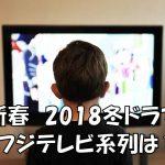 2018年冬ドラマのあらすじ、キャスト、原作は??【海月姫・ファイナルカット・隣の家族は青く・家族の旅路】