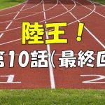 【感動のラストラン!】『陸王』第10話(最終回)の動画を無料で見る方法は?再放送はあるの?