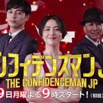 【2018年春ドラマ】コンフィデンスマンJPのあらすじやキャストや意味は何??