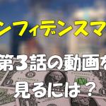 笑えるドラマ!コンフィデンスマンJP)|見逃した3話の動画を無料で視聴する方法!(4月20日放送)