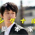 【ドラマシグナル】が絶対見たくなる!脚本家・尾崎将也をまとめてみた!