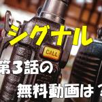 ドラマ『シグナル』3話の動画を無料でみる方法は??見逃した場合は??