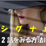 伏線が見どころ!ドラマ日本版『シグナル』2話の動画を無料で見る方法は?再放送予定は?