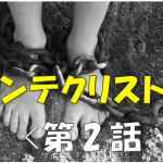 モンテクリスト伯動画 2話見逃した~【期間限定で無料配信】