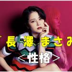 【人気女優】長澤まさみの性格が酷評なのはなぜ!?4つの理由とは?地元のうわさは?徹底解明!
