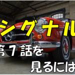 ドラマ【シグナル】7話!動画を無料視聴!デイリーモーションやパンドラは観れる?