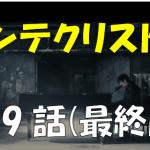 モンテクリスト伯動画 最終回(第9話)見逃した~無料視聴可