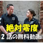 【伏線が見どころ!】『絶対零度』第2話の動画を無料で見る方法は?人気ドラマ!
