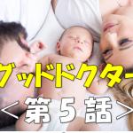 【感動ドラマ!】グッドドクター動画第5話見逃した~【期間限定で無料配信】