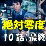 【衝撃なラスト!】ドラマ『絶対零度』第10話の動画 無料視聴法【1話~最終回まで全話OK】