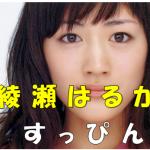 【綾瀬はるか】のすっぴんがひどい!?美肌で有名な彼女のすっぴんの真相とは!?