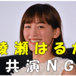 【綾瀬はるか】と共演NGの噂!?高感度MAXの彼女に敵はいるのか!?