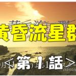 【大人なドラマ】『黄昏流星群』第1話(初回放送)見逃し無料動画配信は?