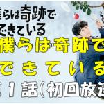 待望ドラマ!ドラマ『僕らは奇跡でできている』第1話(初回放送)見逃し無料動画配信