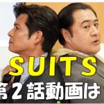 ドラマ『SUITS(スーツ)』動画 第2話の無料視聴方法【見逃し配信とフジ公式で】