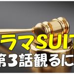 ドラマ『SUITS(スーツ)』動画 第3話見逃した~【期間限定で無料配信】