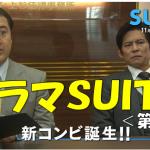 蟹江先生最高!ドラマ『SUITS(スーツ)』動画 第6話見逃した方へ【11月12日配信開始】