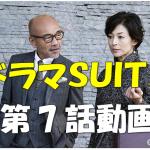 ドラマ『SUITS(スーツ)』フル動画 第7話の無料視聴方法【見逃し配信とFOD】