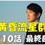 ドラマ『黄昏流星群』動画第10話(最終回)見逃した方へ【無料動画はフルで】