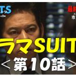 ドラマ『SUITS(スーツ)』動画第10話(最終回の前編)見逃した方へ【無料動画はフルで】