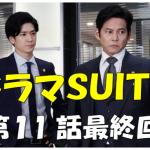 ドラマ『SUITS(スーツ)』動画 無料視聴法【1話~11話(最終回)まで全話OK】