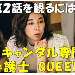ドラマ『スキャンダル専門弁護士 QUEEN』第2話の見逃し無料動画配信は?