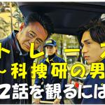 ドラマ『トレース〜科捜研の男〜』動画 第2話の無料視聴方法【見逃し配信とフジ公式で】