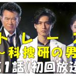 【待望ドラマ!】『トレース〜科捜研の男〜』第1話(初回放送)の見逃し無料動画配信は?