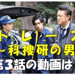 ドラマ『トレース〜科捜研の男〜』動画 第3話見逃した方へ【1月21日配信開始】