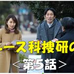 ドラマ『トレース〜科捜研の男〜』第5話(全10話))の動画を無料で見る方法は?