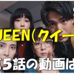ドラマ【スキャンダル専門弁護士 QUEEN(クイーン)】第5話の動画を無料視聴!デイリーモーションは観れる?