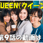 ドラマ『スキャンダル専門弁護士 QUEEN』第9話(全10話)の動画を無料で見る方法は?