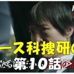 ドラマ『トレース〜科捜研の男〜』の第10話のあらすじや期待の声と予告動画は?最終回直前!