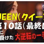 ドラマ『スキャンダル専門弁護士 QUEEN』動画 第10話(最終回)見逃した方へ【3/14配信開始】
