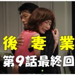 ドラマ『後妻業』の第9話(最終回)のあらすじや期待の声と予告動画は?