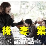 ドラマ『後妻業』第7話動画無料視聴の見逃し公式【3月5日放送】情報