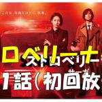 ドラマ『ストロベリーナイトサーガ』第1話(初回放送)見逃し無料動画配信は?