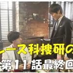 ドラマ『トレース〜科捜研の男〜』の第11話(ついに最終回)のあらすじや期待の声と予告動画は?