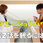 ドラマ『ラジエ―ションハウス』第2話(全10話))の動画を無料で見る方法は?
