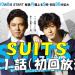 ついに放送!ドラマ『SUITS(スーツ)』第1話(初回放送)の無料動画の視聴方法!