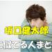 【坂口健太郎】は韓国人に似てる?似てる芸能人とその理由まとめ