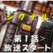 日本版ついに解禁!ドラマ『シグナル)』第1話(初回放送)見逃し無料動画配信!