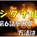 ドラマ【シグナル】6話!フル動画を無料視聴!dailymotionとpandoraも紹介
